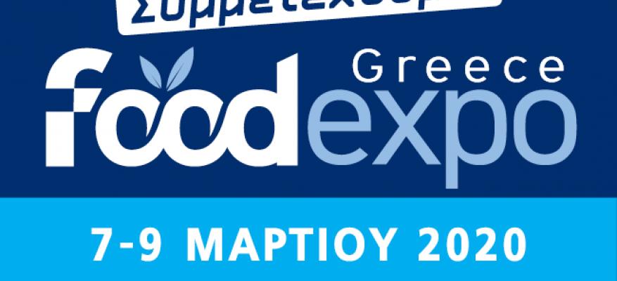 Η Φέτα Βογιατζή στην FOOD EXPO 2020